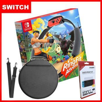 【Nintendo 任天堂】健身環大冒險(台灣公司貨中文版)+玻璃貼防塵組+健身環攜帶包