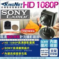 KINGNET 監視器攝影機 微型針孔攝影機 偽裝米粒錐形 AHD 1080P SONY晶片 錄影錄音 TVI CVI 960H OSD 支架好安裝
