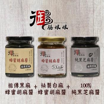 [御膳娘娘]黑麻蜂蜜胡麻醬+白麻蜂蜜胡麻醬+純黑芝麻醬(180g/瓶,共3瓶)