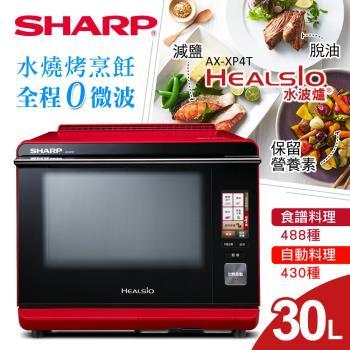夏普SHARP 30L HEALSIO水波爐 AX-XP4T(紅)-N