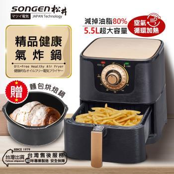 SONGEN まつい松井5.5L無油健康精品美廚氣炸鍋(SG-550AF加贈麵包烘焙鍋)