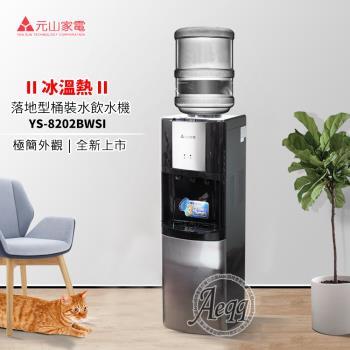 【元山牌】落地型冰溫熱桶裝飲水機YS-8202BWSI(飲水機/開飲機)