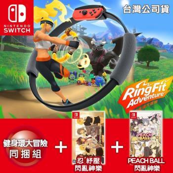 任天堂 Switch 健身環大冒險同捆組-台灣公司貨+忍紓壓 閃亂神樂+PEACH BALL 閃亂神樂