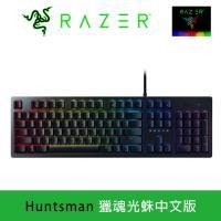 Razer 雷蛇 Huntsman 獵魂光蛛中文版