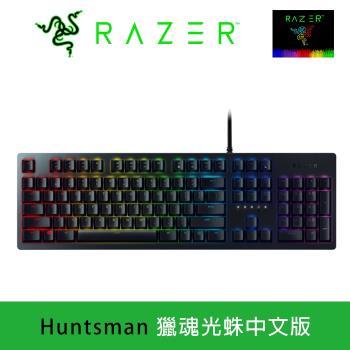 Razer 雷蛇|Huntsman 獵魂光蛛中文版