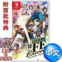 【預購】任天堂NS Switch 幻影異聞錄 #FE Encore–中日文版