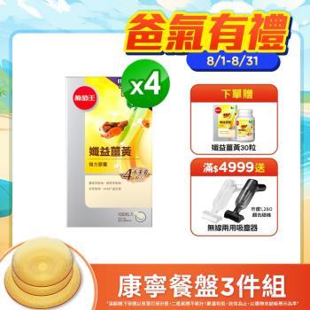 葡萄王 孅益薑黃100粒x4瓶(共400粒)