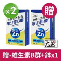 [大藏Okura] 新春特惠組 買2送1 維生素B群+鋅配方(40粒x3盒)