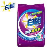 白蘭 超濃縮洗衣粉2kg/袋-鮮豔護色