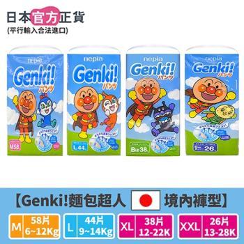 GENKI王子尿布 麵包超人褲型紙尿褲 M/L/XL/XXL (任選3包x2箱)日本境內