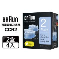 德國百靈BRAUN-匣式清潔液(2入裝)CCR2(4入/2盒組)