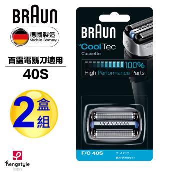 德國百靈BRAUN-刀頭刀網組(銀)40S(2盒組)