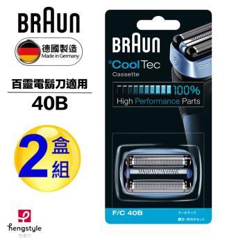 德國百靈BRAUN-刀頭刀網組(藍)40B(2盒組)