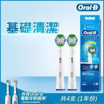 德國百靈Oral-B-電動牙刷刷頭(2入)EB20-2(2袋經濟組)