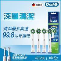 德國百靈Oral-B-多動向交叉刷頭(4入)EB50-4(3袋家庭組)