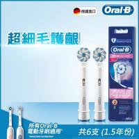德國百靈Oral-B-超細毛護齦刷頭(2入)EB60-2(3袋家庭組)