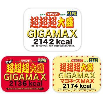 超超超大盛 GIGAMAX 超大泡麵(炒麵)(2盒/每盒約430g±5%)
