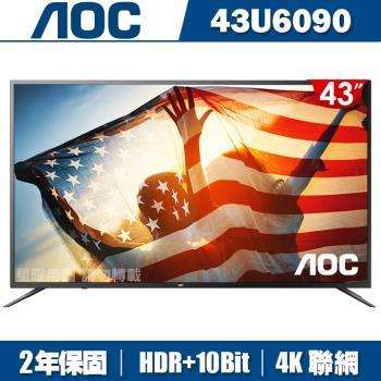 [登錄抽特斯拉]美國AOC 43吋4K HDR聯網液晶+視訊盒43U6090