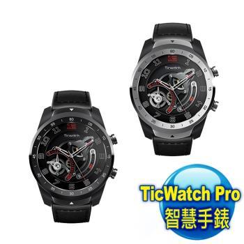 (福利品) TicWatch 出門問問 Pro SmartWatch 智慧手錶
