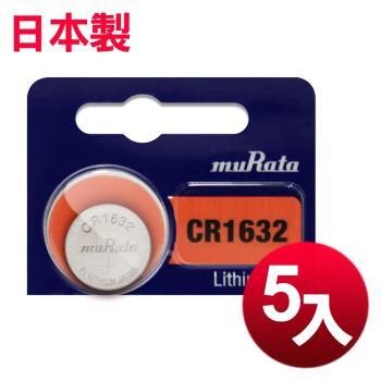 muRata 總代理 CR1632 / CR-1632 (5顆入)鈕扣型3V鋰電池 相容DL1632,ECR1632,GPCR1632 日本製
