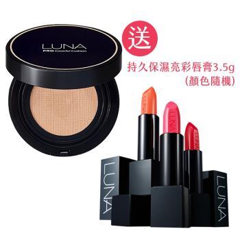 韓國LUNA 專業遮瑕氣墊粉餅12g送持久保濕亮彩唇膏3.5g (顏色隨機)