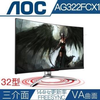 AOC AGON AG322FCX1 32型VA曲面144Hz更新率電競液晶螢幕