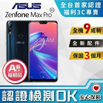 【福利品】ASUS ZenFone Max Pro M2 ZB631KL (4G/128G) 6.3吋FHD+全螢幕電力怪獸手機