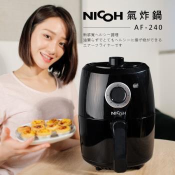 日本NICOH 2.4公升氣炸鍋:AF-240