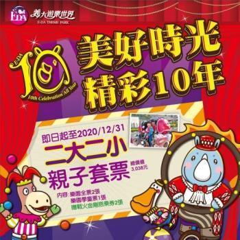 高雄義大遊樂世界2大2小親子套票(加贈戰火金剛搭乘券2張)-電子票券