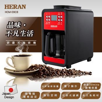 HERAN禾聯 研磨式咖啡機 HCM-09C8