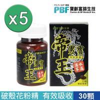 【即期品】寶齡富錦專業級帝王男寶活力順暢組(花粉)(30顆/盒)x5盒