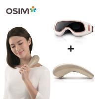 預購OSIM 迷你按摩棒 OS-280+護眼樂 OS-180