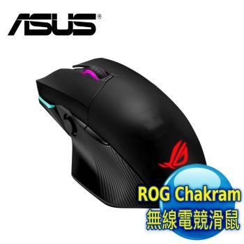 ASUS 華碩 ROG Chakram RGB 無線電競滑鼠