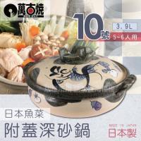 【JAPAN_萬古燒】日本製魚菜附蓋耐熱砂鍋土鍋~10號(適用5~6人)