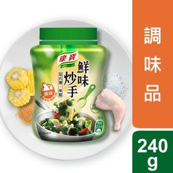 康寶 鮮味炒手原味 240G
