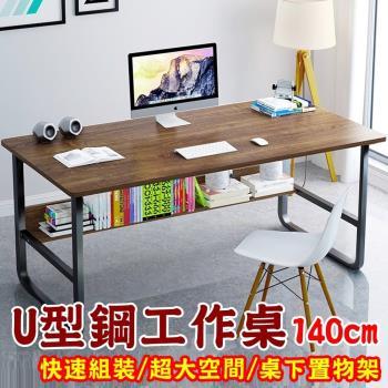HC【U型鋼工作桌 140*60】(快速組裝/大空間/桌下書架/加厚板材)電腦桌/辦公桌/書桌/桌子/兒童桌/工作桌