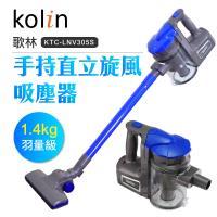 Kolin歌林 手持旋風吸塵器KTC-LNV305S (可水洗集塵筒/HEPA/大吸力/打掃清潔/塵蟎)-庫