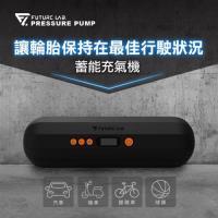 Future Lab. 未來實驗室 PRESSURE PUMP 蓄能充氣機(充電式打氣機 打氣 充氣 攜帶式打氣機)