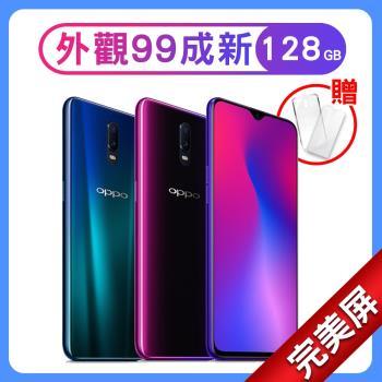 【福利品】OPPO R17 6G/128G 6.4吋 完美屏 智慧型手機 (贈鋼化膜+清水套)