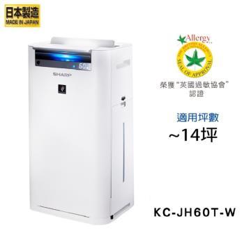 夏普SHARP 14坪 日本原裝進口自動除菌離子清淨機KC-JH60T-W
