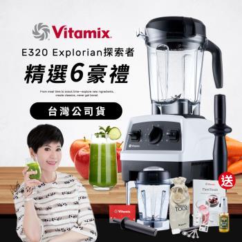 美國Vitamix全食物調理機E320 Explorian探索者(官方公司貨)-陳月卿推薦-白-送日本TANITA料理秤等12好禮