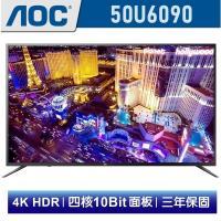 美國AOC 50吋4K HDR智慧聯網液晶顯示器+視訊盒50U6090 含運送+比利時DOMO調理機DJ-1102