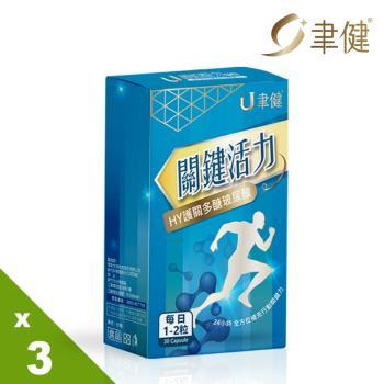 聿健 關鍵活力膠囊3入組(30粒/盒)加贈健髮洗髮乳x1