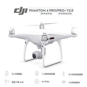 DJI Phantom 4 Pro V2.0 空拍機(附標準有螢幕遙控器)先創公司貨