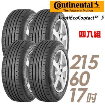 Continental 馬牌 ContiEcoContact 5 環保節能輪胎_四入組_215/60/17(CEC5 ECO5)