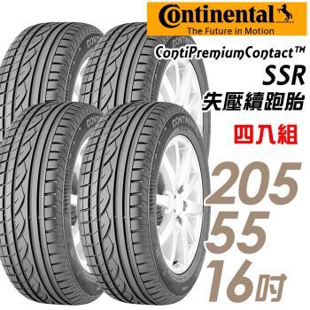 Continental 馬牌 ContiPremiumContact SSR 失壓續跑輪胎_四入組_205/55/16(CPCSSR)