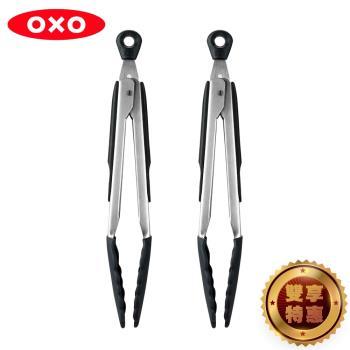 【OXO】雙夾組-好好握 12 吋矽膠餐夾-2入(合購超值組)