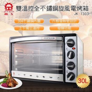 晶工 30L雙溫控不鏽鋼旋風烤箱 JK-7303(庫)