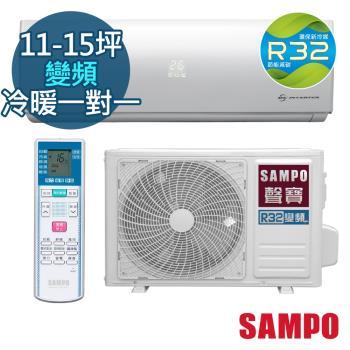 【年中慶加碼登記最高送3000】SAMPO聲寶 一級能效 11-15坪 雅緻變頻冷暖分離式冷氣 AU-SF72DC+AM-SF72DC