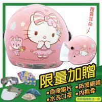 [S-MAO]正版卡通授權 熊Kitty兒童安全帽 3/4半罩 附鏡片(安全帽/機車/鏡片/三麗鷗/GOGORO E1)